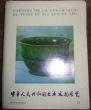 Cahiers de la céramique, du verre et des arts du feu - num. 55 - 1974 [Chine]. [Cahiers de la céramique, du verre et des arts du feu]