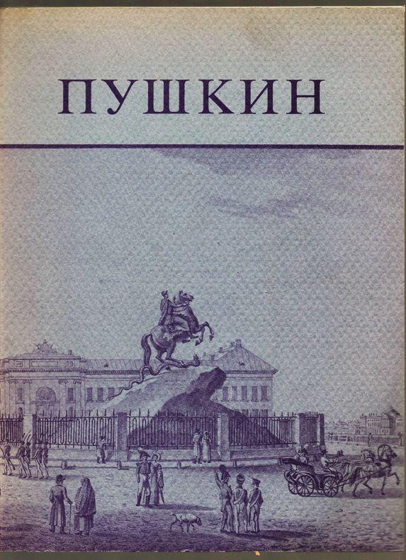 premier amour tourgueniev pdf