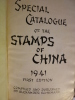 Special Catalogue of The Stamps of China. [CHINESE STAMPS] - SCHUMANN  (Alexander)
