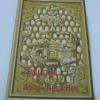 Bulletin des Amis du Vieux Hué - 12e Année No 1 -  Janvier-Mars 1925. [BULLETIN DES AMIS DU VIEUX HUE] [TOMBEAUX DE HUE] [PRINCE KIEN-THAI-VUONG]