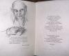 Le Chef-d'oeuvre inconnu, lithographies originales de Bension Enav. Balzac, Honoré de - Enav, Bension (ill.)