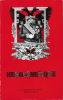 Hérogénétique. Un récit de Akbar Del Piombo, collages de Norman Rubington. Adapté de l'anglais par Eric Kahane.. Del Piombo, Akbar (pseudonyme de ...