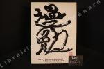 (AUT) Urasawa : Manben - L'Artbook de Naoki Urasawa. URASAWA, Naoki (dessin et couleurs)