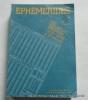 The Rosicrucian Ephemerides 1900 - 2000 0h TDT (Midnught). Ephemerides. 1900-2000. International Edition.. Collectif.