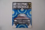 "ABTOCEPBNC-AUTOSERVICE 73 Exhibits of the USSR. Soviets Exhibits. International exhibition ""The organization of the maintenance and service of ..."