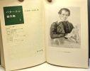 Collection annuelle de Bakounine - 1 --- communisme  appel aux peuples slaves (écrit en japonais. Bakounine  Collectif
