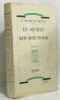 Le secret de Kou-Kou-Noor - le maître du silence (tome deux édition 1952). Delly