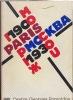 Paris-Moscou 1900-1930. Deuxieme edition revue et corrigee. Arts plastiques, arts appliqués, architecture-urbanisme, agitprop, affiche, ...