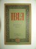 IBLA. Revue de l'Institut des Belles Lettres Arabes. Numéro 54. .