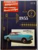 Automobil Revue. Katalognummer - Revue Automobile. Numéro catalogue. 1955.. REVUE AUTOMOBILE