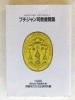 Puchijan-Shikyo-Shokanshu [ Bishop Petitjean's correspondence ]. PETITJEAN, Mgr Bernard ; Junshin Joshi Tanki Daigaku - Immaculate Heart College ...