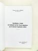 Contribution à l'étude du traitement oral de l'accès migraineux par le tartrate d'ergotamine caféïné [ Livre dédicacé par l'auteur ]. LABORDE, Docteur ...
