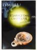 Lumière ! L'éclairage dans l'antiquité. Une exposition itinérante conçue par le Musée romain de Nyon, Suisse. CHRZANOVSKI, Laurent