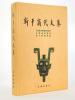( Xingan shangdai damu )        [ The Large Shang Tomb in Xingan ]. Jiangxi Sheng Bowuguan - Jangwi Provincial Museum