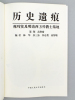 [ Title in Chinese ] Footprints in history : the tombs of Matteo Ricci and other Western missionaries in Ming and Ching dynasties. Zhi-Yu, Gao