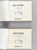 Les Bijoux de la Castafiore [ Edition chinoise en petit format oblong  - 2 Volumes : Complet ]. HERGE