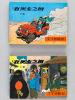Tintin au pays de l'Or Noir [ Edition chinoise en petit format oblong  - 2 Volumes : Complet ]. HERGE