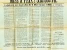 [ Affiche de vente aux enchères format 105 x 72 cm ] Vente sur surenchère du sixième, après licitation, en un seul lot, d'un Domaine appelé Château de ...