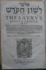 Thesaurus linguae sanctae, sive, lexicon hebraicum... . PAGNINUS (Sanctes) [PAGNINO].