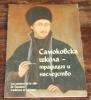 Les peintres de la ville de Samokov. Traditions et héritages. BALABANOV (Dimiter)
