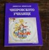 Chiprovskoto uchilishte. NIKOLOV (Nikola)