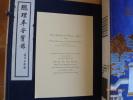 Manuscrit Commémoratif à la Mémoire du Dr SUN YAT-SEN , père de la Chine Moderne.  Avec Lettre de Présentation de la Commémoration du Comité Fengan et ...