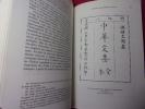 Un siècle d'enseignement du chinois à l'école des langues orientales 1840-1945. Marie-Claire Bergère et Angel Pino