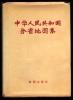 ZHONGHUA RENMIN GONGHEGUO FENSHENG DITUJI (Atlas par  provinces de République de Chine). En langue  chinoise.. Collectif