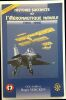 Histoire succincte de l' aéronautique navale 1910-1998. Vercken Roger