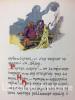 Le Roi Peste, calligraphié et illustré par J. Hamman. . POE (Edgar). HAMMAN (Joë)