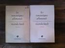 LES ROMANTIQUES ALLEMANDS. En 2 tomes.. Ricarda Huch