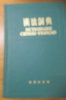 DICTIONNAIRE CHINOIS-FRANCAIS. Collectif