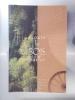 ECOUTE LE BOIS PARLER. Témoignages et récits autour du bois en Béarn. . Collectif