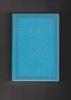 LA VILLE Traduit de l'anglais par J. et L. Bréant. FAULKNER William