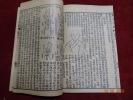 """""""Médecine traditionnelle chinoise, Acupuncture"""".. (CHINE, XXème siècle)"""