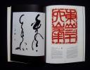 Sho, calligraphies de Kyoto - . SHINGAI (Tanaka) -