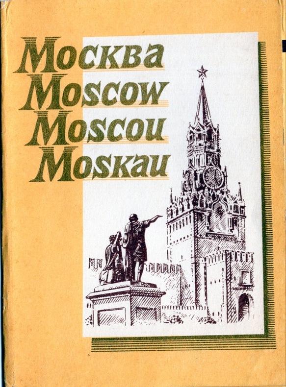 MOSCOU. URSS