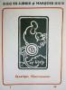 Le troisième livre des monogrammes, cachets, marques et ex-libris composés.. AURIOL (George).