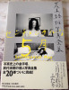 The Works of Nobuyoshi Araki - n° 20. SENTIMENTAL MAY. ARAKI, Nobuyoshi