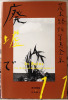 The Works of Nobuyoshi Araki - n° 11. IN RUINS. ARAKI, Nobuyoshi