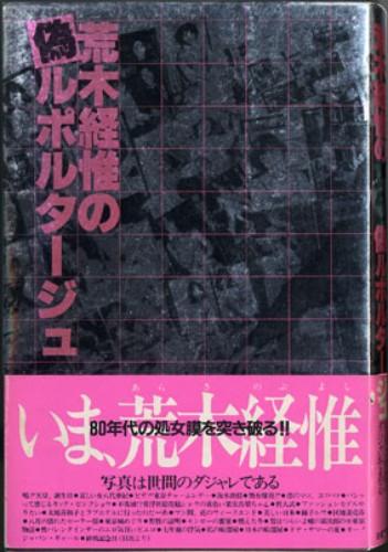 UN FAUX REPORTAGE PAR NOBUYOSHI ARAKI (JAPAN A SELF PORTRAIT). ARAKI,  Nobuyoshi