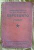 """""""Vollständiges Lehrbuch der Welt-Hilfssprache Esperanto - Bearbeitet von F. Hegewald"""". """"F. Hegewald"""""""