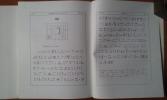 Le Temple de Deir Chelouit. Tome I (1982) : 1-55 Inscriptions du propylône et de la porte du Temple - Tome II (1983) : 56-89 Inscriptions du Pranaos - ...