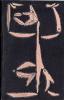 Epreuves, exorcismes (1940-1944). ( Cartonnage NRF - Mario Prassinos ) - Henri Michaux.