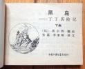 L'île noire en 2 parties. Edition pirate chinoise en mandarin. . Hergé: