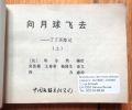Objectif lune, en deux parties. Edition pirate chinoise en mandarin. . Hergé: