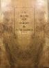 Les reliures aux armoiries de Pierre Ernest de Mansfeld. Avec la collaboration de Paulina Hamanova et Howard M. Nixon. Avant-propos de Jacques ...
