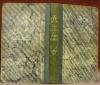 Description de la Terre-Sainte, par Andréas Braem, publiée à Bâle en 1834.Traduction française, revue, augmentée et publiée par F. de Rougemont.. ...