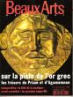 Beaux Arts Magazine N° 130 Janvier 1995 . Kawamata , Mondrian , L'or Grec , Pierre Boulez , Renaissance Italienne . Collectif