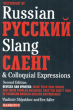 Dictionary of Russian Pyccknn Slang Caehr & Colloquial Espressions . SHLYAKHOV Vladimir  and Eve ADLER
